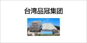 台湾品冠集团
